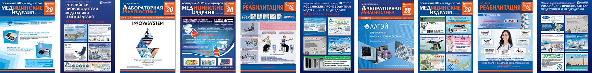 Наши печатные и электронные издания по медицинской технике.