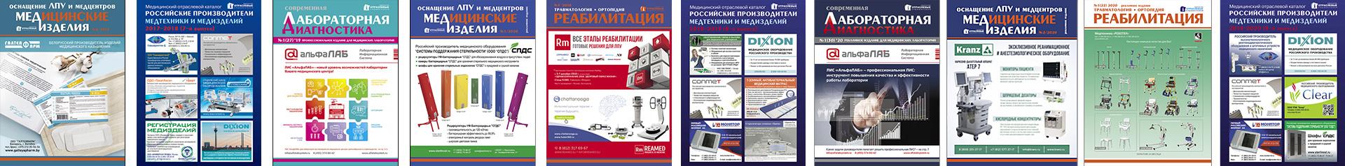 В это сложное время мы продолжаем выпускать печатные и электронные издания по медицинской технике.